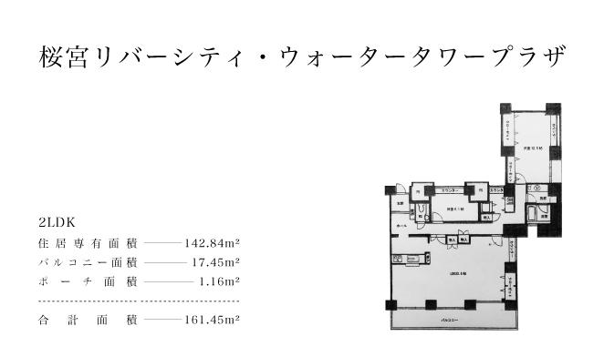 桜ノ宮リバーシティ・ウォータータワープラザ