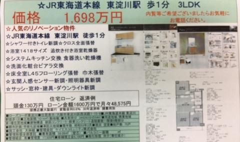 駅近!人気リノベーション物件 梅田に1駅で駅まで徒歩1分3LDK